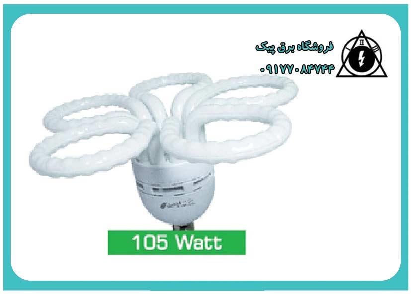 لامپ کم مصرف 105 وات( آفتابی -مهتابی)-گل