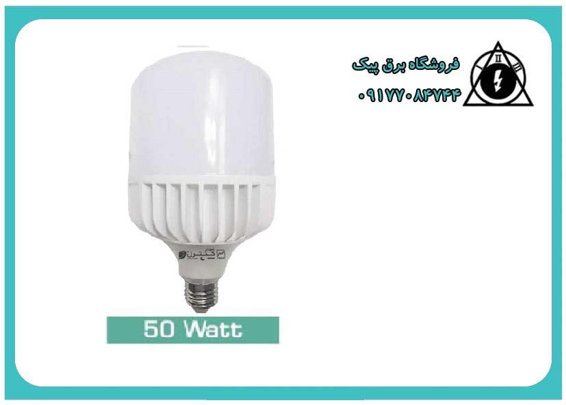 لامپ LED حبابی 50 وات(آفتابی-مهتابی)