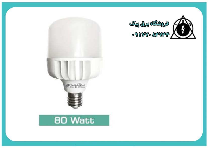 لامپ LED حبابی 80 وات(آفتابی-مهتابی)