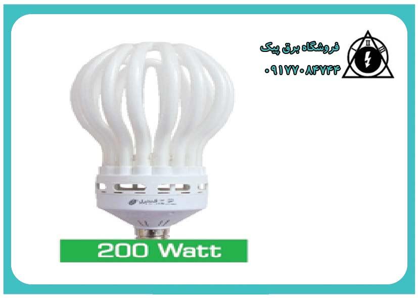 لامپ کم مصرف 200 وات( آفتابی -مهتابی)